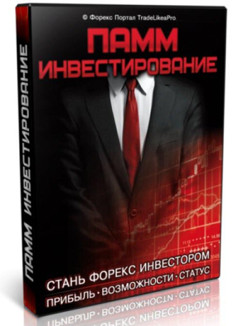Видеокурс Памм Инвестирование