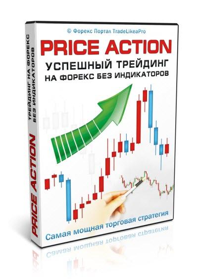 Видеокурс «Price Action-торговля на Форекс без индикаторов»