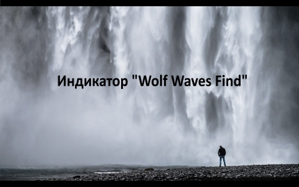 Индикатор Wolf Waves Find
