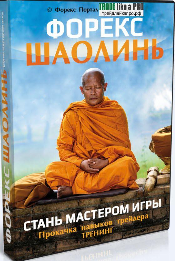 Форекс Шаолинь — стань Мастером Игры