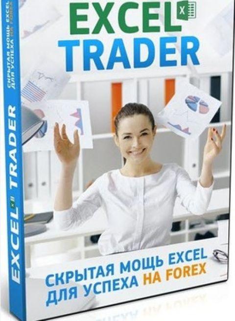 ExcelTrader - как применять Excel в трейдинге