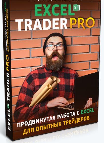 ExcelTrader Pro - продвинутый курс по работе с Excel в трейдинге