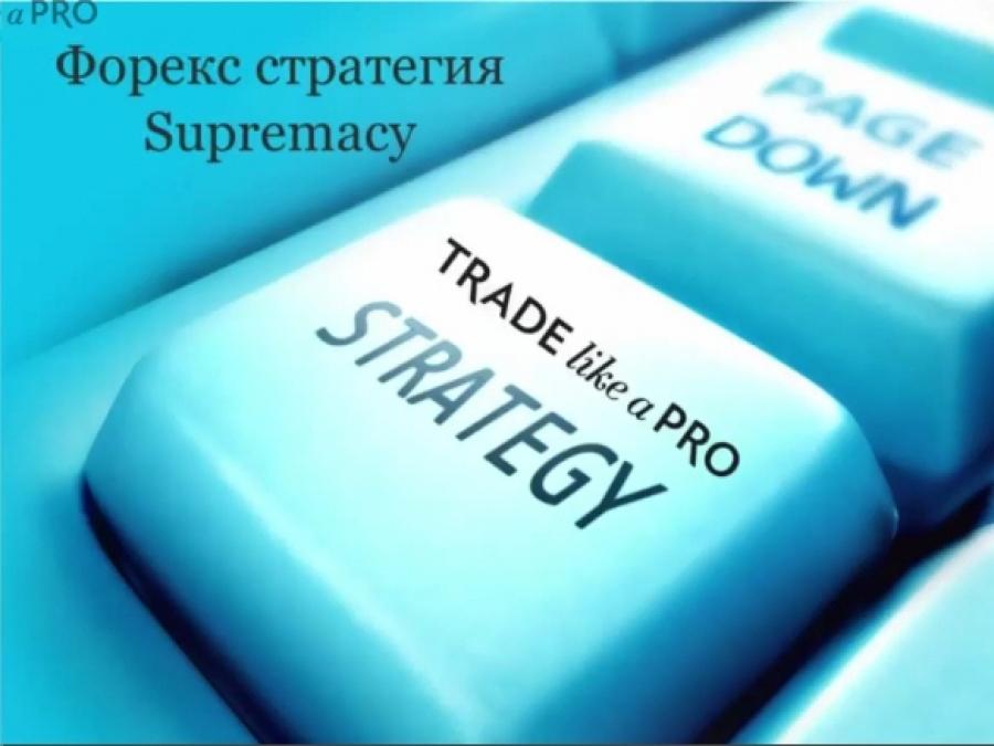 Видео секретная стратегия форекс