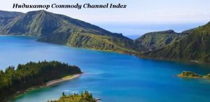 Commodity Channel Index на Форекс